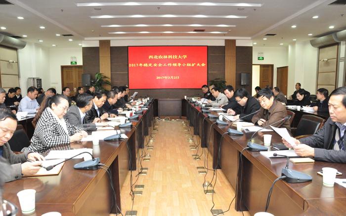 北农林科技大学保卫处 学校召开稳定安全工作领导小组扩大会议